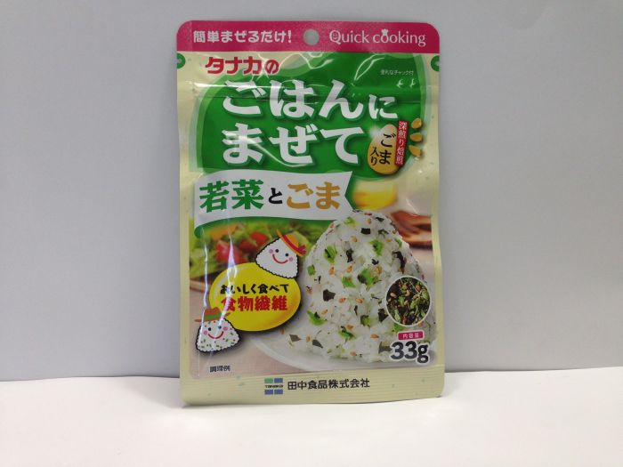 Rice Seasoning Veg & Sesame 33g