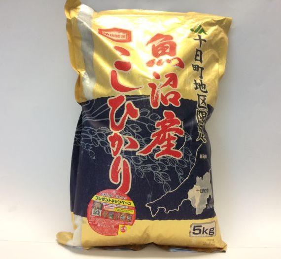 Koshihikari 5kg