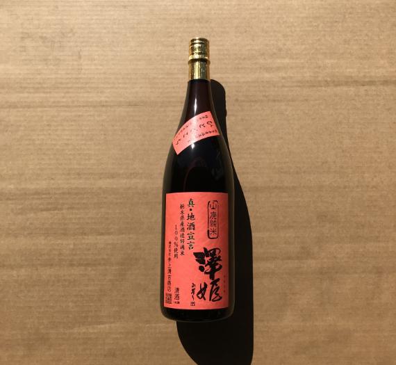 SAWAHIME YAMAHAI JUNMAI 1.8L